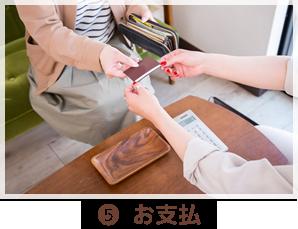 (5)お支払