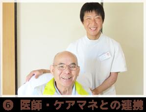 (6)医師・ケアマネとの連携