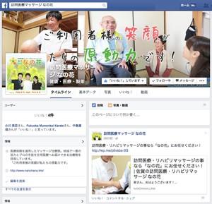 なの花facebook