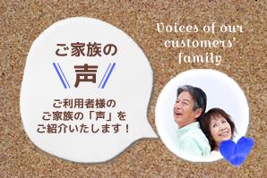 ご家族の声